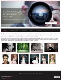 Создать сайт фотогалерею